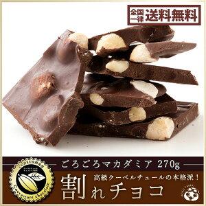 割れチョコ 訳あり スイートマカダミアナッツ 200g クーベルチュール使用 送料無料 ポイント消化 お試し スイーツ 割れ チョコレート
