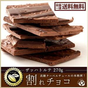 割れチョコ 訳あり ミルク ザッハトルテ 300g クーベルチュール使用 送料無料 ポイント消化 お試し スイーツ チョコ チョコレート