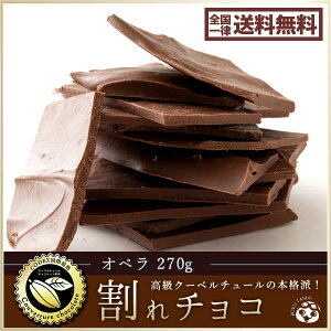 割れチョコ 訳あり ミルク オペラ 300g クーベルチュール使用 送料無料 ポイント消化 お試し スイーツ 割れ 洋菓子 チョコレート
