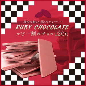 【予約販売】 訳あり スイーツ 送料無料 高級 至福のRubyChocolate ルビーチョコレート120g [ 訳あり 割れチョコ ルビー割れチョコ お試し チョコ チョコレート 業務用 製菓材料 板チョコ ]
