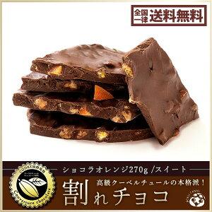【予約販売】 チョコレート 送料無料 訳あり スイーツ 本格クーベルチュール使用 割れチョコ ショコラオレンジ 270g 割れチョコレート チョコ チョコレート 業務用 製菓材料 板チョコ