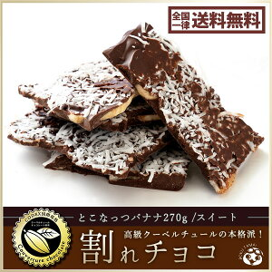 【予約販売】 チョコレート 送料無料 訳あり スイーツ 本格クーベルチュール使用 割れチョコ とこなっつバナナ 270g 割れチョコレート チョコ チョコレート 業務用 製菓材料 板チョコ