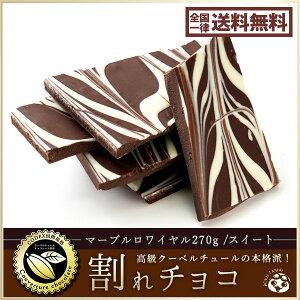 割れチョコ 訳あり スイートマーブルロワイヤル 300g クーベルチュール使用 送料無料 スイーツ ポイント消化 お試し チョコレート