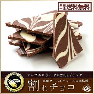 割れチョコ 訳あり ミルク マーブルロワイヤル 300g クーベルチュール使用 送料無料 ポイント消化 お試し スイーツ チョコレート