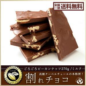 【予約販売】 チョコレート 送料無料 訳あり スイーツ 本格クーベルチュール使用 割れチョコ ごろごろピーカンナッツ 270g 割れチョコレート チョコ チョコレート 業務用 製菓材料 板チョコ