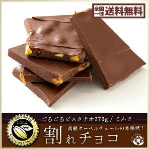 【予約販売】 チョコレート 送料無料 訳あり スイーツ 本格クーベルチュール使用 割れチョコ ごろごろピスタチオ 270g 割れチョコレート チョコ チョコレート 業務用 製菓材料 板チョコ