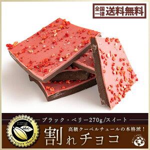 【予約販売】 チョコレート 送料無料 訳あり スイーツ ブラックベリーの贅沢われチョコレート 割れチョコ スイートチョコレート 訳あり チョコレート 業務用 製菓材料 板チョコ