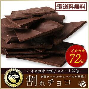 割れチョコ 訳あり ハイカカオ 72% 300g クーベルチュール使用 送料無料 お試し ポイント消化 チョコレート