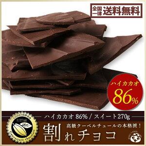 割れチョコ 訳あり ハイカカオ 86% 300g クーベルチュール使用 送料無料 お試し ポイント消化 チョコレート