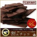 チョコレート 送料無料 割れチョコ ハイカカオ 95% 270g 訳あり スイーツ 本格クーベルチュール使用 割れチョコレート…