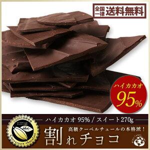【予約販売】 割れチョコ 訳あり ハイカカオ 95% 300g クーベルチュール使用 送料無料 お試し ポイント消化 チョコレート