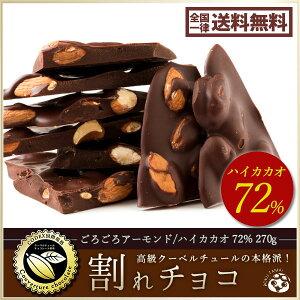 割れチョコ 訳あり ハイカカオ 72% ごろごろアーモンド 300g クーベルチュール使用 送料無料 お試し ポイント消化 チョコレート