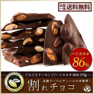 割れチョコ 訳あり ハイカカオ 86% ごろごろアーモンド 300g クーベルチュール使用 送料無料 お試し ポイント消化 チョコレート