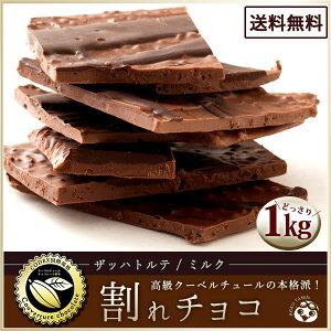 割れチョコ 訳あり ミルク ザッハトルテ 1kg クーベルチュール使用 送料無料 スイーツ 割れ チョコレート 業務用 大容量 1キロ お取り寄せスイーツ