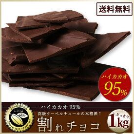 チョコレート 送料無料 訳あり スイーツ 割れチョコ 本格クーベルチュール使用 割れチョコ 『 ハイカカオ 95% 』 1kg 割れチョコレート クーベルチュール 訳あり チョコ チョコレート 業務用 製菓材料 板チョコ われちょこ