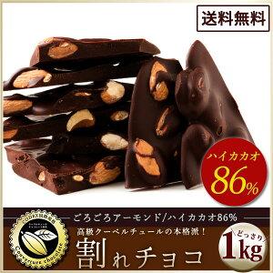 割れチョコ 訳あり ハイカカオ 86% ごろごろアーモンド 1kg クーベルチュール使用 送料無料 スイーツ 割れ チョコレート 業務用 大容量 1キロ お取り寄せスイーツ