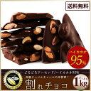 チョコレート 送料無料 訳あり スイーツ 割れチョコ 本格クーベルチュール使用 割れチョコ 『ごろごろアーモンド ハイ…