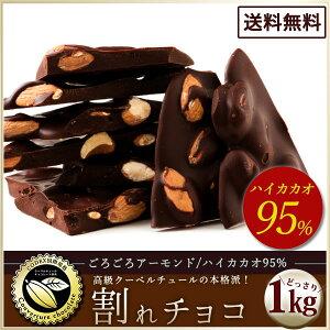 チョコレート 送料無料 訳あり スイーツ 割れチョコ 本格クーベルチュール使用 割れチョコ 『ごろごろアーモンド ハイカカオ 95% 』 1kg 割れチョコレート クーベルチュール 訳あり チョコ チ