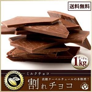 チョコレート 送料無料 訳あり スイーツ 割れチョコ 本格クーベルチュール使用 割れチョコ 『ミルクチョコ 100%』 1kg 割れチョコレート クーベルチュール 訳あり チョコ チョコレート 業務用