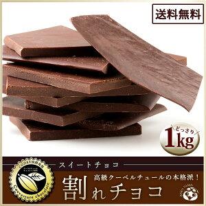 割れチョコ 訳あり スイート スイートチョコ 1kg クーベルチュール使用 送料無料 スイーツ 割れ チョコレート 業務用 大容量 1キロ お取り寄せスイーツ