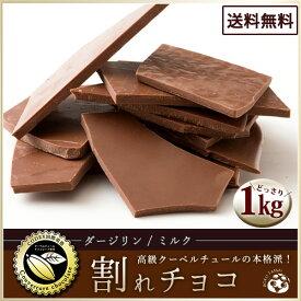 【予約販売】 割れチョコ 訳あり ダージリン (ミルク) 1kg [ クーベルチュール使用 送料無料 スイート ミルク チョコ 割れ チョコレート 業務用 大容量 1キロ ] お取り寄せスイーツ