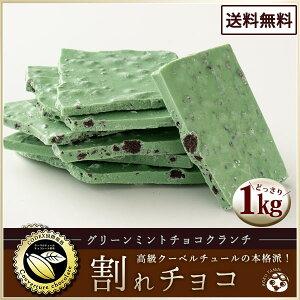 チョコレート 送料無料 訳あり スイーツ 割れチョコ 本格クーベルチュール使用 割れチョコ 『グリーンミントチョコクランチ』 1kg 割れチョコレート クーベルチュール 訳あり チョコ チョコ
