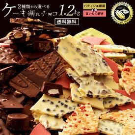 割れチョコ 1.2kg パティシエ厳選[スイート・ミルク多め] 甘いもの好き[ホワイト多め] 2種から選べる 訳あり チョコレート 業務用 製菓材料 板チョコ お取り寄せスイーツ 冷蔵便