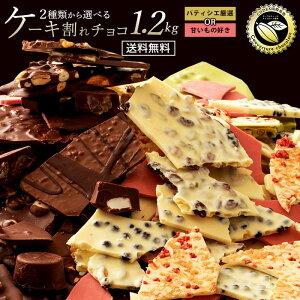 割れチョコ 1.2kg パティシエ厳選[スイート・ミルク多め] 甘いもの好き[ホワイト多め] 2種から選べる 訳あり チョコレート 業務用 製菓材料 板チョコ お取り寄せスイーツ