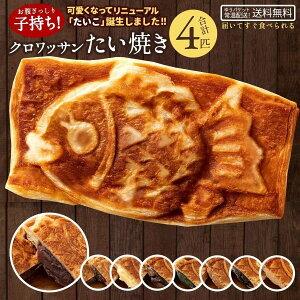 たい焼き 和菓子 送料無料 ポイント消化 (送料無料) クロワッサン 鯛焼き 9種から選べる 4匹 セット たいやき たい焼き お取り寄せスイーツ