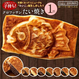 たい焼き 送料無料 クロワッサン 鯛焼き 送料無料 8種から選べる お試し 1匹 和菓子 スイーツ ギフト たいやき