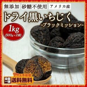 ドライフルーツ 黒いちじく 1kg(500g×2) ドライいちじく 砂糖不使用 無添加 送料無料 [ 黒イチジク 無花果 小粒 干しいちじく おつまみ 訳あり ] お取り寄せグルメ