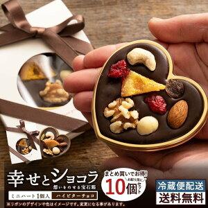 プチギフト ハイビター チョコレート 幸せとショコラ ミニハート型(小) 10個セット かわいい スイーツ 送料無料 冷蔵便