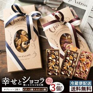 チョコレート ギフト 送料無料 幸せとショコラ (大)タブレット型3個セット(ハイビター2個+ルビー1個) [ ギフト スイーツ 送料無料 冷蔵便 プチギフト ] お取り寄せスイーツ 暑中見舞い