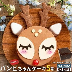 ケーキ バンビちゃんケーキ 5号 送料無料 [ 手作り チョコレート ケーキ スイーツ ギフト プレゼント 人気 チョコ ] お取り寄せスイーツ