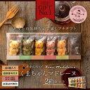 マドレーヌ くまちゃんマドレーヌ 透明ギフトBOX 12個 (6個入り×2) [ マドレーヌ スイーツ 焼き菓子 可愛い ギフト …