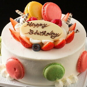 誕生日 ケーキ 送料無料 アニバーサリーケーキ マカロンケーキ [ 記念日 快気祝い パーティー お土産 同窓会 ケーキ バースデーケーキ 誕生日 ] お取り寄せスイーツ 暑中見舞い