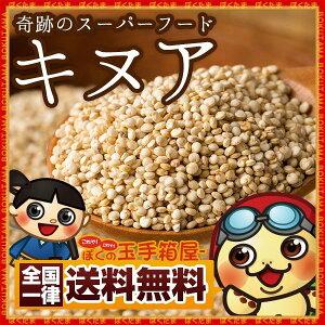キヌア 無添加 スーパーフード 1kg (500g×2) [ 送料無料 低GI 穀物アレルギーに人も安心 雑穀 雑穀米 ヘルシー ダイエット 健康 栄養 低カロリー 低脂質 ]