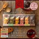 マドレーヌ くまちゃんマドレーヌ 透明ギフトBOX 6個入り [ マドレーヌ 焼き菓子 くまマド フィナンシェ スイーツ ギ…