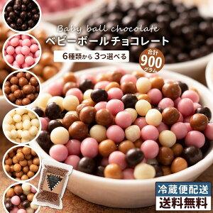 スイーツ 訳あり チョコ 6種から3つ選べるベビーボール チョコレート 合計900g (300g×3袋) 送料無料 [ 製菓 菓子 トッピング デコレーション おやつ ] 冷蔵便 お取り寄せスイーツ
