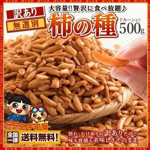 訳あり スイーツ お徳用 柿の種 500g [ かきの種 業務量 大容量 メガ盛り 訳アリ かきのたね タネ わけあり 訳アリ ] お取り寄せグルメ