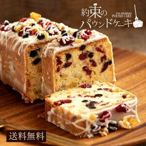 パウンドケーキ 送料無料 ドライフルーツパウンドケーキ 約束のパウンドケーキ [ ホワイトチョコ オレンジ風味 スイーツ パウンド フルーツ ドライフルーツ ] お取り寄せスイーツ