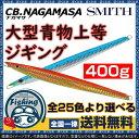 【送料無料】スミス メタルジグ スミス CBナガマサ 400g 選べる全25色! [ SMITH ジグ ジギング ジャーク 大型 大物 …