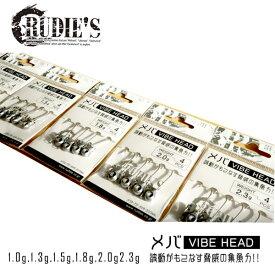 【送料無料】ルーディーズ(RUDIE'S) メバ VIBE HEAD WEIgHT 1.0g〜2.3g [ジグヘッド メバリング ヘッド フック メババイブヘッド 1.0g 1.3g 1.5g 1.8g 2.0g 2.3g]
