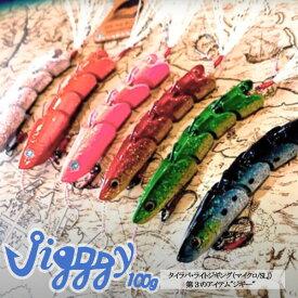 【送料無料】ジギー100g(世界初重量可変ジョイントジグ)[jigggy Jigggy ただ巻き 鯛ラバ ライトジギング タイラバ ジグ ヘッドアシスト カスタム 連結式 オンザブルー]☆
