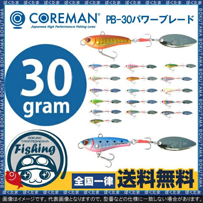 【送料無料】コアマン ブレードベイト PB-30 パワーブレード 選べる3色! [コアマン COREMAN PB30 シーバス ただ巻き ブレード カラー ルアー 仕掛け おすすめ ]