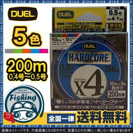 【送料無料】DUEL PE ライン HARDCORE X4 200m マーキングシステム 10mごと5色 色分け(0.4号・0.5号から選べる!)[デュエル ハードコア エックスエイト ルアー プラグ ジグ]
