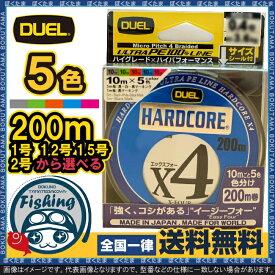 【送料無料】DUEL PE ライン HARDCORE X4 200m マーキングシステム 10mごと5色 色分け (1号・1.2号・1.5号・2号から選べる!!) [デュエル ハードコア エックスエイト ルアー プラグ ジグ おすすめ カラー 仕掛け セット] 12