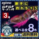 【送料無料】ヤマシタ エギ エギーノ ぴょんぴょん サーチ 3号 選べる全8色! [YAMASHITA YAMASITA 餌木 えぎ ヤマリ…