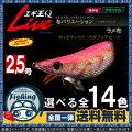 【送料無料】ヤマシタエギ王QLIVE2.5ラメカラー