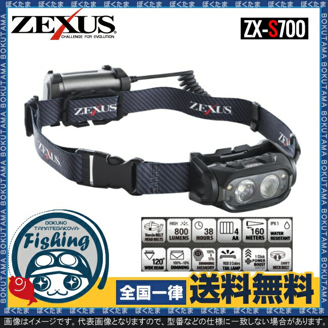 【送料無料】冨士灯器 ゼクサス ZX-S700 ネックベルト 標準付属 [ZEXUS 夜釣り 明るい 使いやすい ルーメン 防水 型 おすすめ カラー ZXS700]